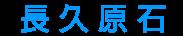Chang Jiu Stone